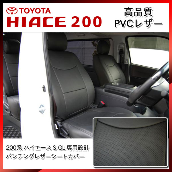 200系 ハイエース S-GL パンチングレザーシートカバー