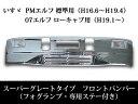 いすゞ PMエルフ 標準 07エルフ ローキャブ スーパーグレートタイプ メッキフロントバンパー フォグランプ・専用取り付けステー付き