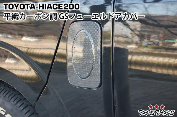 ハイエース 200系 平織カーボン調 GSフューエルドアカバー
