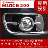 ハイエース 200系 1型 2型 標準用 メッキフォグランプカバー