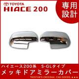 ハイエース 200系 S-GLタイプ メッキドアミラーカバー
