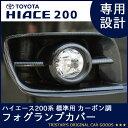 ハイエース 200系 標準用 カーボン調フォグランプカバー