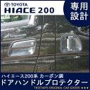 ハイエース 200系 カーボン調ドアハンドルプロテクター