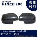 ハイエース 200系 S-GLタイプ カーボン調ドアミラーカバー