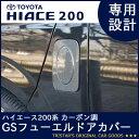 ハイエース 200系 カーボン調GSフューエルドアカバー