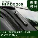 ハイエース100系 200系 綾織カーボン調 アンテナカバー