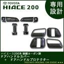 ハイエース 200系 綾織カーボン調 ドアハンドルカバー&ドアプロテクター