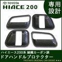 ハイエース 200系 綾織カーボン調 ドアハンドルプロテクター
