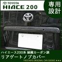 ハイエース 200系 綾織カーボン調 リアゲートノブカバー