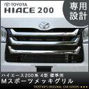 ハイエース 200系 4型 標準用 Mスポーツメッキグリル