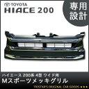 ハイエース 200系 4型 ワイド用 Mスポーツメッキグリル