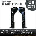 ハイエース 200系 3型/4型 標準/ワイド バンパーサポートブラケット