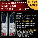 ハイエース 200系 フルLED ハーフブラックインナーVer.2 LEDテールランプ コーキング済
