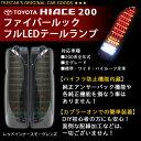 ハイエース 200系 ファイバールック レッドインナー スモークレンズ LEDテールランプ