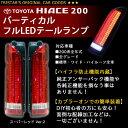 ハイエース 200系 バーティカル LEDテールランプ スーパーレッド Ver.2