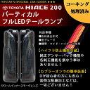 ハイエース 200系 バーティカル LEDテールランプ オールクロームスモークレンズ コーキング済