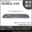 ハイエース 200系 高輝度 LEDハイマウントストップランプ クリスタルシルバータイプ