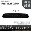ハイエース 200系 高輝度 LEDハイマウントストップランプ スモークタイプ