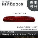 ハイエース 200系 高輝度 LEDハイマウントストップランプ スーパーレッドタイプ