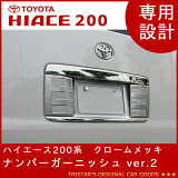 ハイエース 200系 メッキナンバーガーニッシュver.2