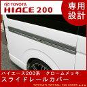 ハイエース 200系 メッキスライドレールカバー 両側スライドドア用