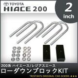 200系 ハイエース/レジアスエース ローダウンブロックKIT 2インチ(50mm)