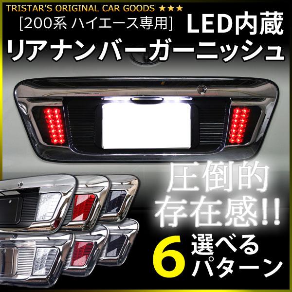 ハイエース 200系 LED内蔵 リアナンバーガーニッシュ