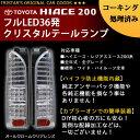 ハイエース 200系 フルLED オールクロームインナー LEDテールランプ コーキング済