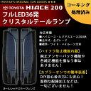 ハイエース 200系 フルLED オールレッドインナー スモークレンズ LEDテールランプ コーキング済
