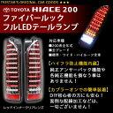 ハイエース 200系 ファイバールック レッドインナー LEDテールランプ