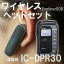 アイコム ICOM IC-DPR30+Explorer500 登録局 デジタルトランシーバーとワイヤレスヘッドセットのセット