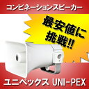 【最安値に挑戦】ユニペックス UNI-PEX CK-231/10 コンビネーションスピーカー