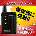 トランシーバー アルインコ DJ-PX31B ブラック ( 特定小電力トランシーバー コンパクト インカム ALINCO )