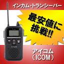 【最安値に挑戦】アイコム ICOM IC-4110 ブラック 特定小電力トランシーバー