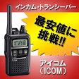 【最安値に挑戦】アイコム ICOM IC-4300 ブラック 特定小電力トランシーバー