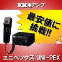 【最安値に挑戦】ユニペックス UNI-PEX NT-102A 車載用アンプ マイク付 12V仕様 10W