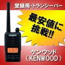 【最安値に挑戦】ケンウッド KENWOOD TPZ-D503 ハイパワーデジタルトランシーバー 登録局 最大出力5W