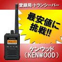【最安値に挑戦】ケンウッド KENWOOD TPZ-D553MCH ハイパワーデジタルトランシーバー 登録局 最大出力5W