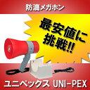 【最安値に挑戦】ユニペックス UNI-PEX TR-215CS トラメガ拡声器 防滴 6W メガホン サイレン付 充電式