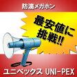 【最安値に挑戦】売れ筋 おすすめ 防滴 15W メガホンTR-315 ユニペックス UNI-PEX トラメガ拡声器