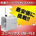 ユニペックス UNI-PEX TWB-300 【最安値に挑戦】防滴スーパーワイヤレスメガホン トラメガ拡声器 ホイッスル付
