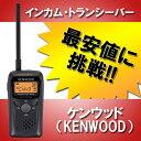 【最安値に挑戦】ケンウッド KENWOOD UBZ-BM20R 特定小電力トランシーバー