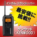 【最安値に挑戦】ケンウッド KENWOOD UBZ-LP20B ブラック 特定小電力トランシーバー