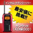 【最安値に挑戦】ケンウッド KENWOOD UBZ-LP20R レッド 特定小電力トランシーバー