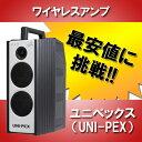 【最安値に挑戦】ユニペックス UNI-PEX WA-872 防滴型ハイパワーワイヤレスアンプ
