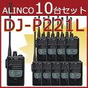トランシーバー アルインコ DJ-P221L ロングアンテナ 10台セット ( 特定小電力トランシーバー 防水 インカム ALINCO )