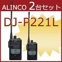 トランシーバー アルインコ DJ-P221L ロングアンテナ 2台セット ( 特定小電力トランシーバー 防水 インカム ALINCO )