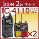 アイコム ICOM IC-4110 2台セット まとめ買い 特定小電力トランシーバー