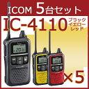 アイコム ICOM IC-4110 5台セット まとめ買い 特定小電力トランシーバー