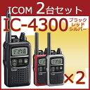 アイコム ICOM IC-4300 2台セット まとめ買い 特定小電力トランシーバー